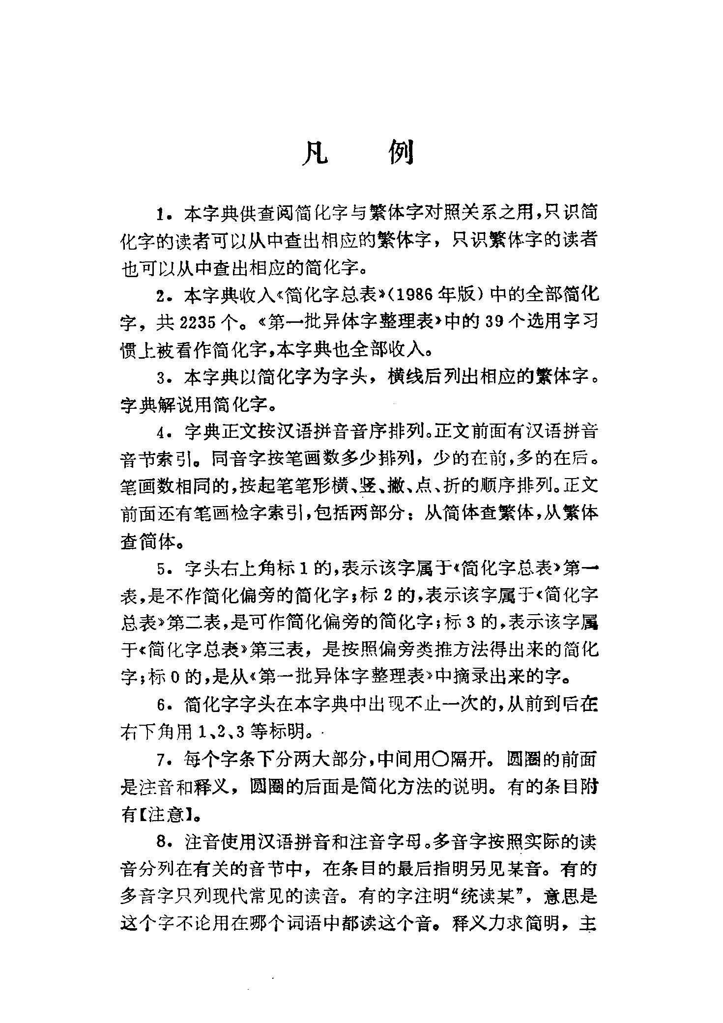 распознать текст с картинки онлайн китайский