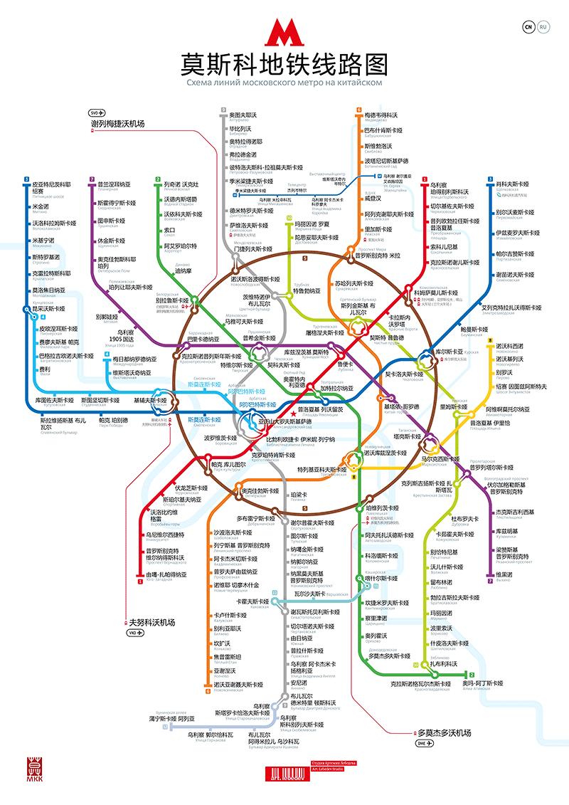 metro-map-international-chinese