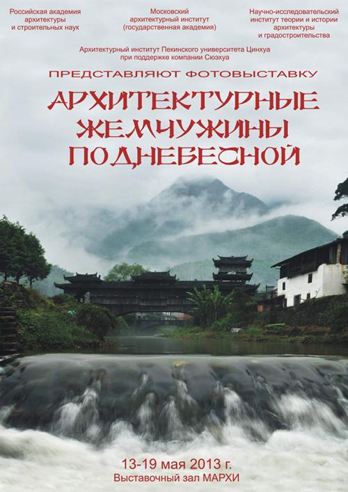 fotovystavka_arh_kitaya_2013
