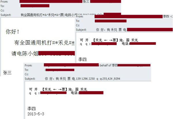 china_spammers_1