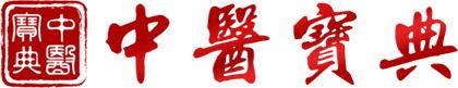 zhongyibaodianlogo