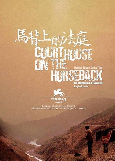 movie-court-house-on-the-horseback-poster-mask9