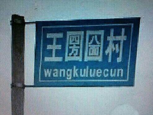 wangku